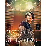 MAMORU MIYANO STUDIO LIVE ~STREAMING!~ Blu-ray