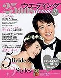 25ansウエディング ドレス2016秋冬 特別版 (FG MOOK)