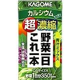 カゴメ 野菜一日これ一本超濃縮 カルシウム 125ml×24本