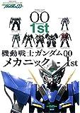 機動戦士ガンダムOO メカニック-1st (双葉社ムック)