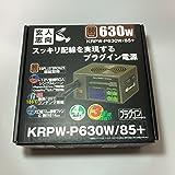 玄人志向 電源 80PLUS Bronze 630W プラグイン KRPW-P630W/85+