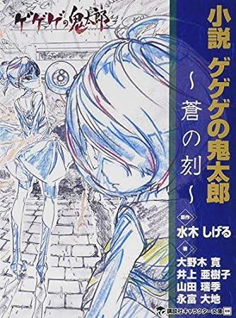 小説 ゲゲゲの鬼太郎 ~蒼の刻~ (講談社キャラクター文庫)