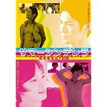 【Amazon.co.jp限定】サマーシンデレラ Love Place ≪サイン入り生写真1枚付き≫ [DVD]