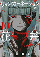 リィンカーネーションの花弁 第10巻