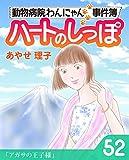 ハートのしっぽ52 (週刊女性コミックス)