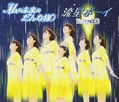 [画像:私の未来のだんな様/流星ボーイ(初回生産限定盤B)(DVD付)]