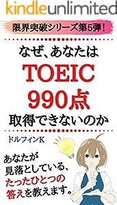 限界突破シリーズ第5弾!なぜ、あなたはTOEIC990点取得できないのか