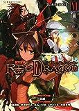 RPF レッドドラゴン 6 第六夜(下) 果ての果て (星海社FICTIONS)