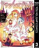 アサシンズプライド 3 (ヤングジャンプコミックスDIGITAL)