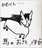 """当選品  『BOMB』 石原さとみ 直筆イラスト色紙  「わたくし・・・馬の""""おさと""""です?」 シン・ゴジラ 進撃の巨人 サイン無"""