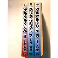 クルクルくりん コミックセット (ハヤカワ文庫 JA) [マーケットプレイスセット]