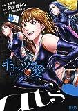 キャッツ・愛 7 (ゼノンコミックス)