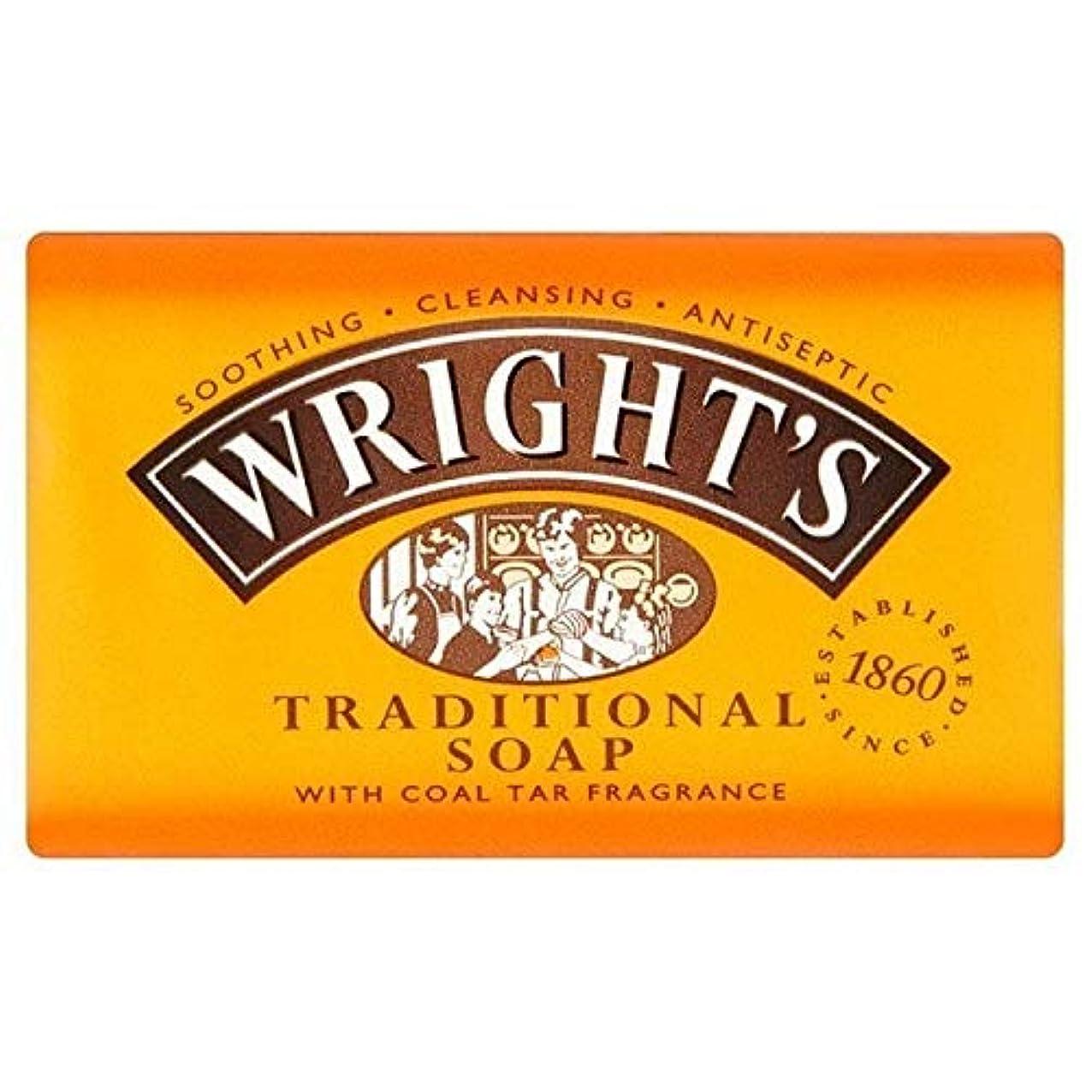建設食堂シーケンス[Wright's ] ライトのコールタール石鹸の125グラム - Wright's Coal Tar Bar Soap 125g [並行輸入品]