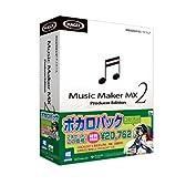 Music Maker MX2 ボカロパック 東北ずん子