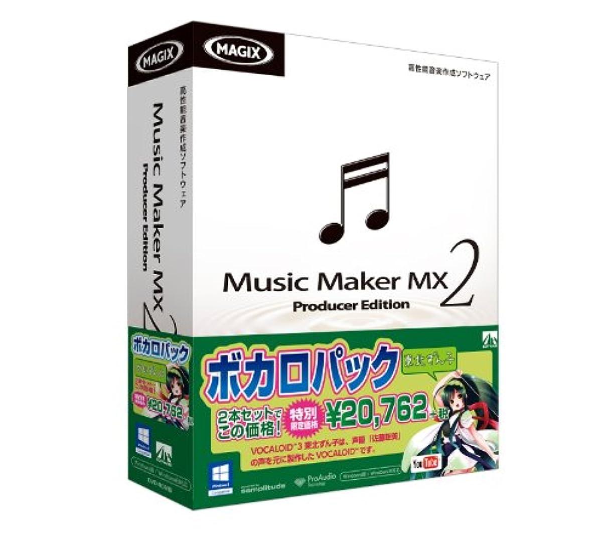 アルコーブ座る眉をひそめるMusic Maker MX2 ボカロパック 東北ずん子