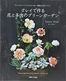 クレイで作る 花と多肉のグリーンガーデン 画像