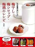 わが家のおいしい 梅干し・梅シロップ・梅酒のレシピ