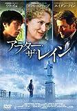 アフター・ザ・レイン[DVD]