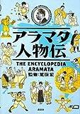 アラマタ人物伝 [単行本] / 荒俣 宏 (著); 荒俣 宏, 荒俣 宏 (監修); 講談社 (刊)