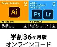 【旧製品】Adobe Creative Cloud フォトプラン(1TB付)+Illustrator CC  学生・教職員個人版 36か月版 Windows/Mac対応 オンラインコード版