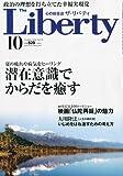 The Liberty (ザ・リバティ) 2009年 10月号 [雑誌]