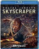 スカイスクレイパー [Blu-ray]