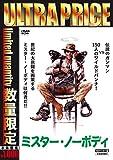 ウルトラプライス版 ミスター・ノーボディ HDリマスター版《数量限定版》[DVD]