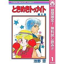 ときめきトゥナイト【期間限定無料】 1 (りぼんマスコットコミックスDIGITAL)