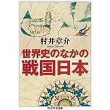 世界史のなかの戦国日本 (ちくま学芸文庫)