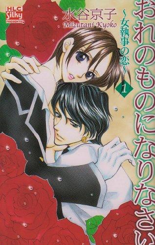 おれのものになりなさい 1―女執事の恋 (白泉社レディースコミックス)の詳細を見る