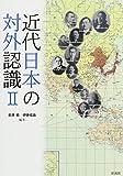 近代日本の対外認識 II