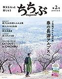 ちちぶ magazine 第2号 (秩父をもっと楽しもう)