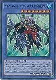 遊戯王カード  SPTR-JP017 ヴァルキュルスの影霊衣(スーパー)遊戯王アーク・ファイブ [トライブ・フォース]