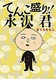 てんこ盛り!!永沢君 (スピリッツボンバーコミックス)