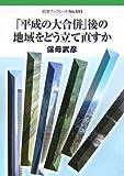 「平成の大合併」後の地域をどう立て直すか (岩波ブックレット)