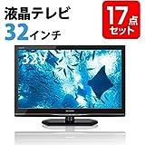 液晶テレビ32インチ【おまかせ景品17点セット】景品 目録 A3パネル付
