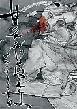 甘えんじゃねえよ (EDGE COMIX / ルネッサンス 吉田 のシリーズ情報を見る
