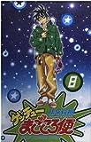 ゲッチューまごころ便 8 (少年チャンピオン・コミックス)