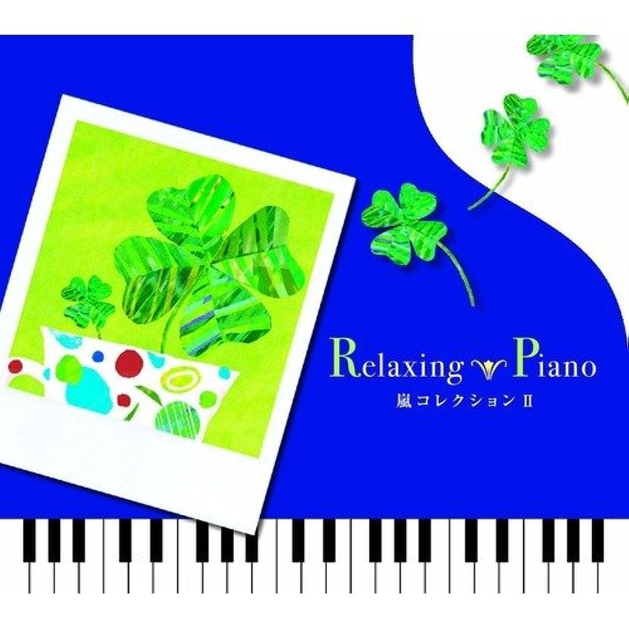 対ひどく適度にRelaxing Piano 嵐 コレクション II