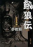 餓狼伝 : I 【期間限定 無料お試し版】 (双葉文庫)