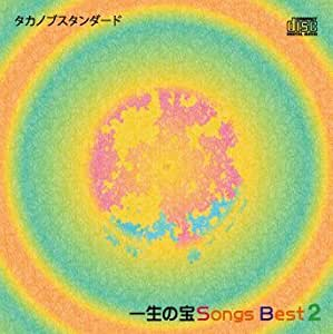 一生の宝Songs Best2
