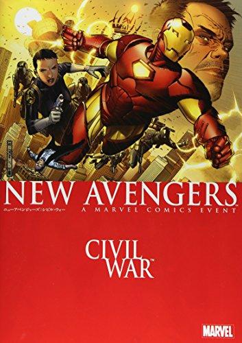 ニューアベンジャーズ:シビル・ウォー (MARVEL)の詳細を見る