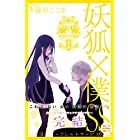 妖狐×僕SS(11)完 (ガンガンコミックスJOKER)
