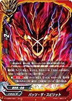 バディファイト/X-CBT01-0011 バッツ・ザ・スピリット 【ガチレア】