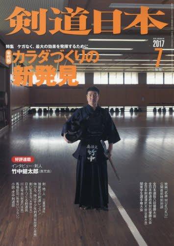 月刊剣道日本 2017年 07 月号 [雑誌]
