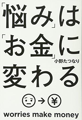 「悩み」は「お金」に変わる (角川フォレスタ)の詳細を見る