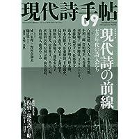 現代詩手帖 2009年 09月号 [雑誌]