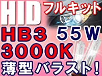 HIDキット★HB3/薄型55W/3000K★ /