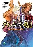 グランクレスト戦記DO 英雄の系譜 (富士見ファンタジア文庫)