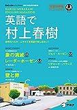 英語で村上春樹 ENGLISH JOURNAL (イングリッシュジャーナル) 2016年2月号増刊